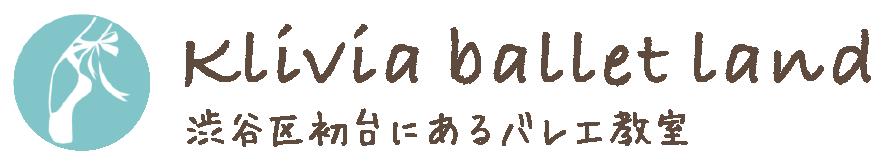 Klivia ballet Land 渋谷区初台にあるバレエ教室